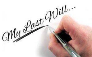 Как узнать есть ли завещание на наследство