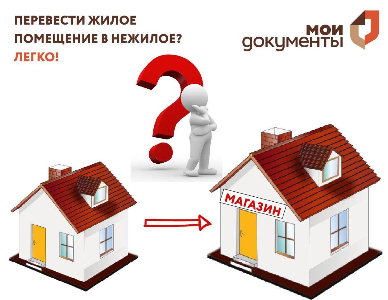 Перевод нежилого помещения в жилое: условия и перевода, как переоформить