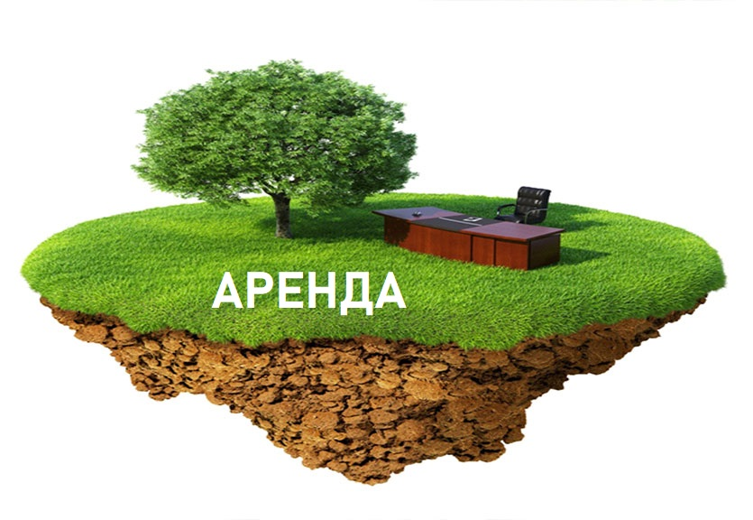Как перевести в собственность земельный участок, находящийся в аренде 49 лет?
