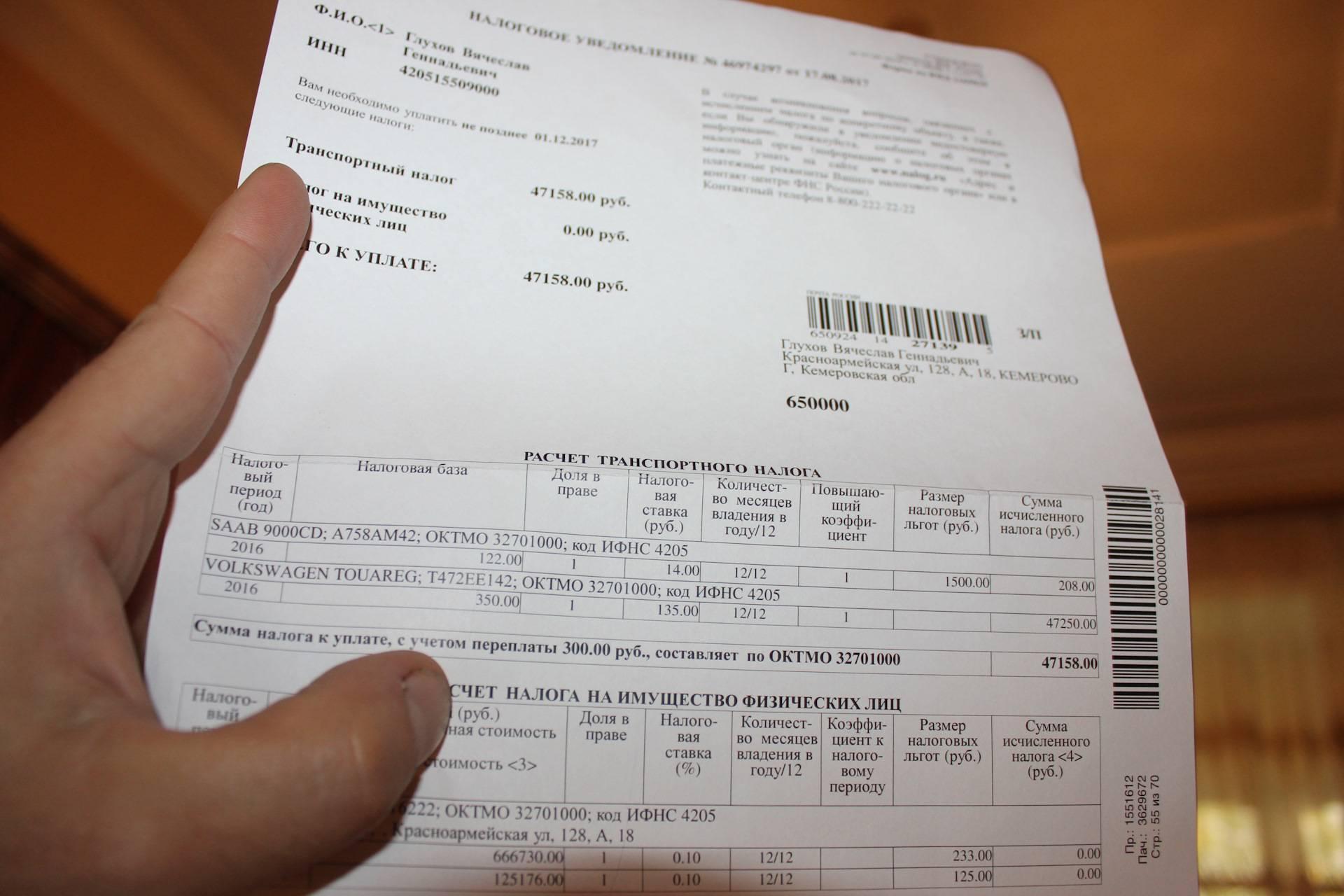 Как оплатить налог на машину если нет квитанции