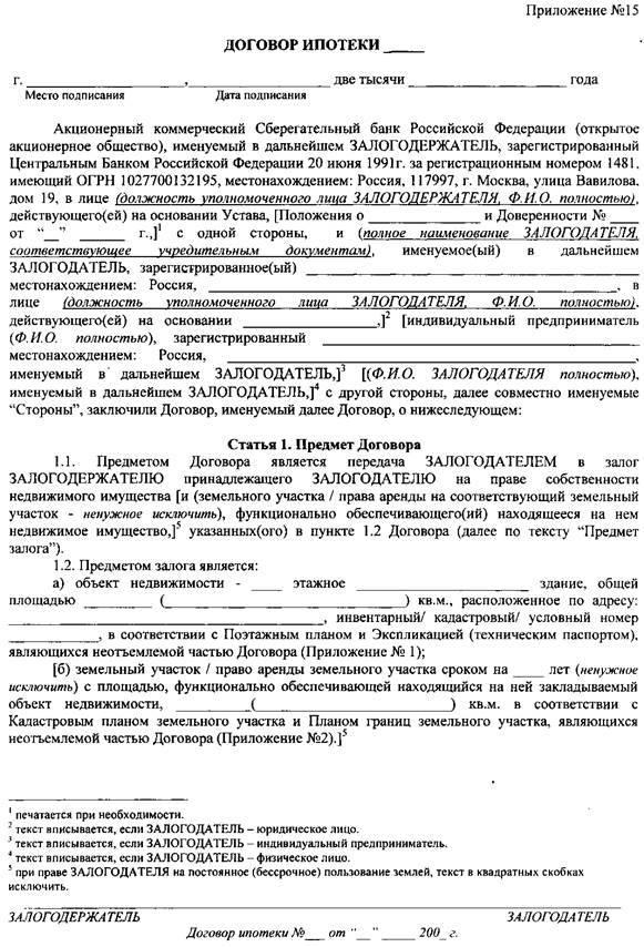 Ипотека на земельный участок (землю) в 2020 - условия приобретения участка в ипотеку | банки.ру