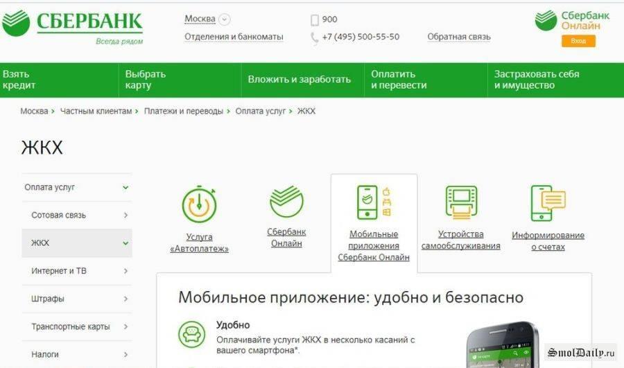 Как создать личный кабинет для оплаты коммунальных услуг | domosite.ru