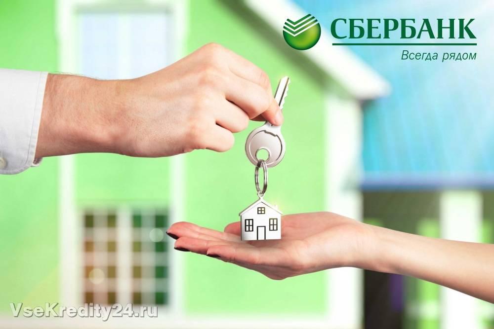 Ипотека в сбербанке на покупку готового дома с землей
