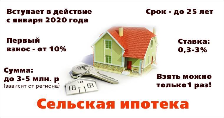Сельская ипотека в 2020 году: условия, порядок оформления и нюансы   ипотека в 2020 году