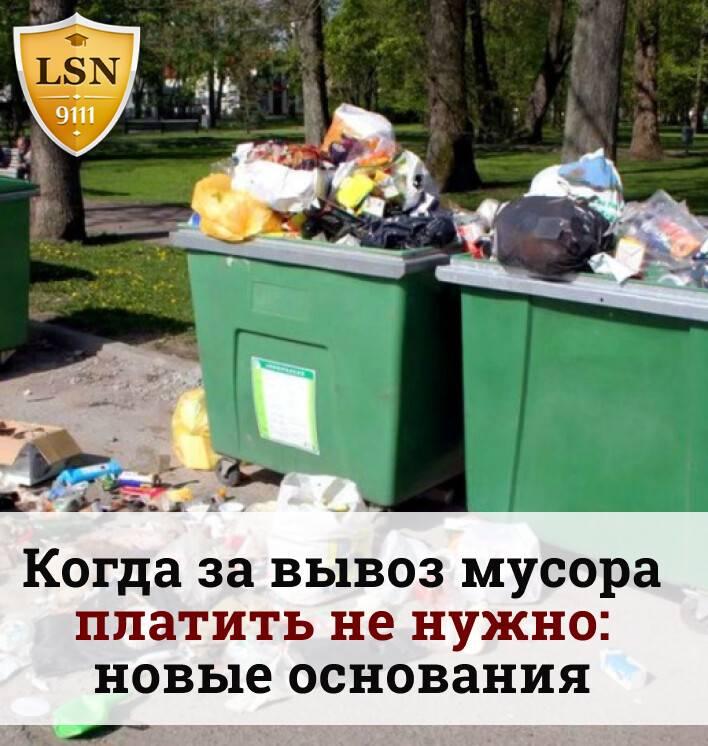 Минстрой разъяснил, как не платить за мусор в квартире, в которой не проживаешь