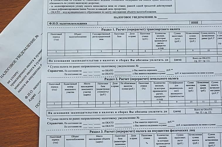 Как оплатить налог на квартиру если потерял квитанцию advocatus54.ru