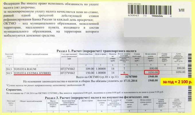 Не приходит налог на квартиру, что делать - последствия неуплаты и как оплатить