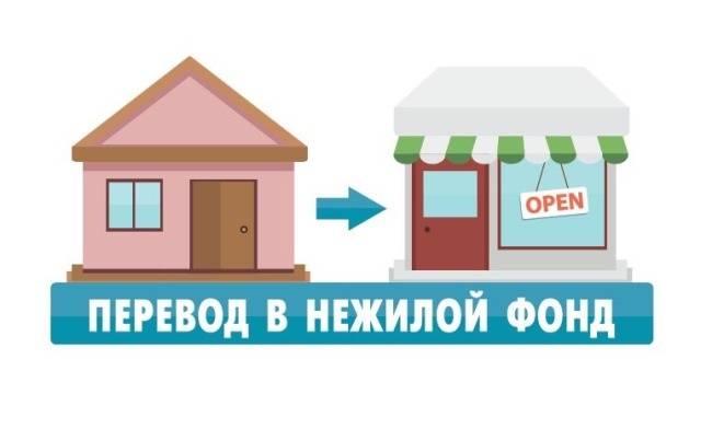 Сколько стоит перевести жилое помещение в нежилое и наоборот, как действовать, а также цена на услуги по переоформлению квартиры в доме