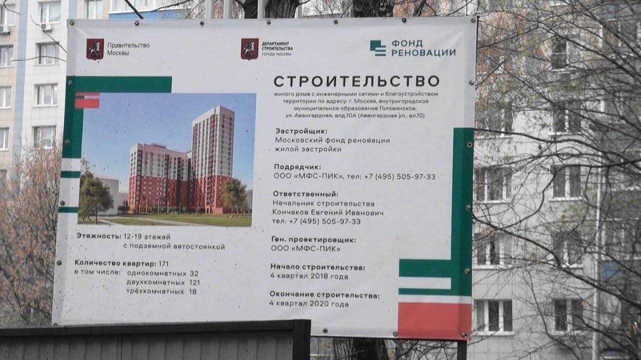 Федеральный закон о реновации жилищного фонда в москве: основные положения. юридическое консультирование