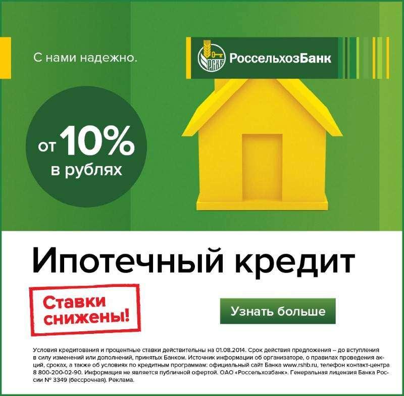 Льготная ипотека 3%: кто и как сможет оформить сельскую ипотеку?