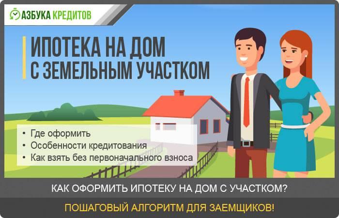 Ипотека на земельный участок в сбербанке:дом и участок,условия