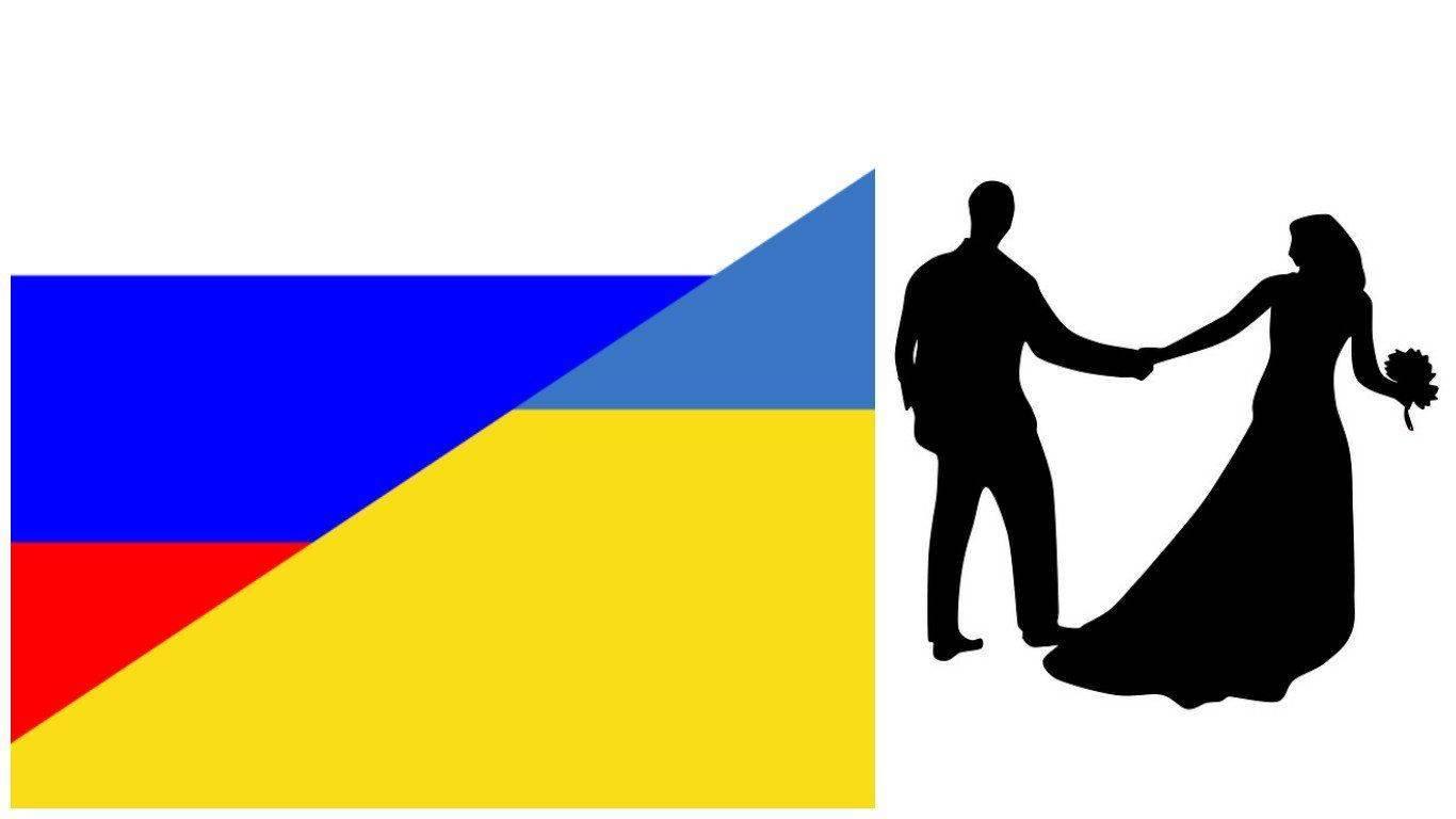 Супруги российсского и украинского гражданства