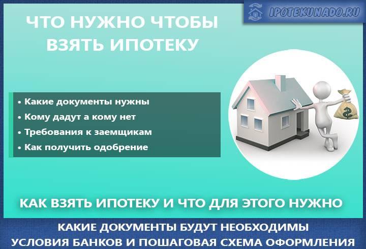 Сельская ипотека под 3%: кому положена и как получить