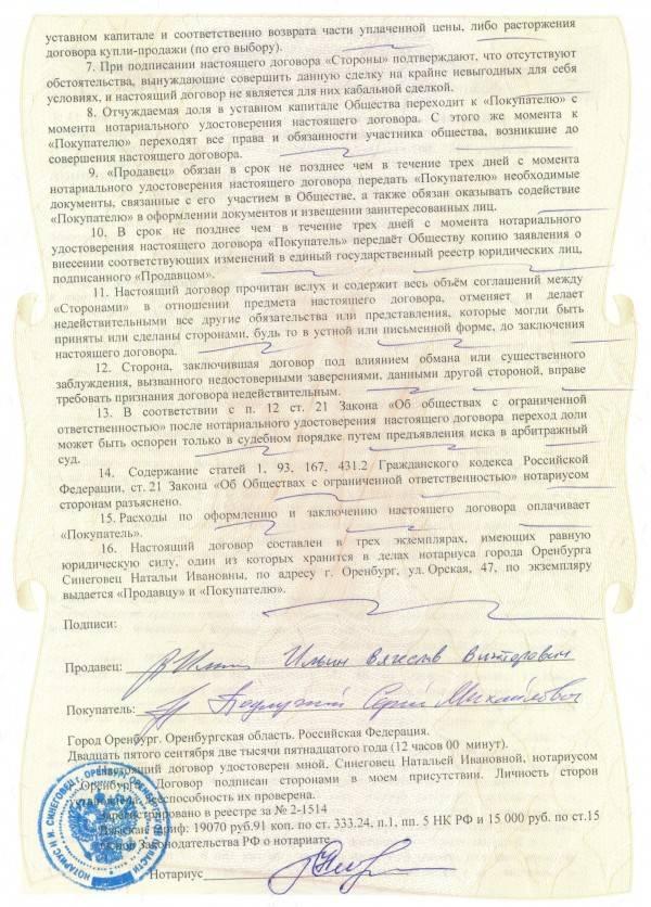 Образец договора купли-продажи земельного участка в рассрочку и правила оформления документа, а также нужно ли заверять соглашение