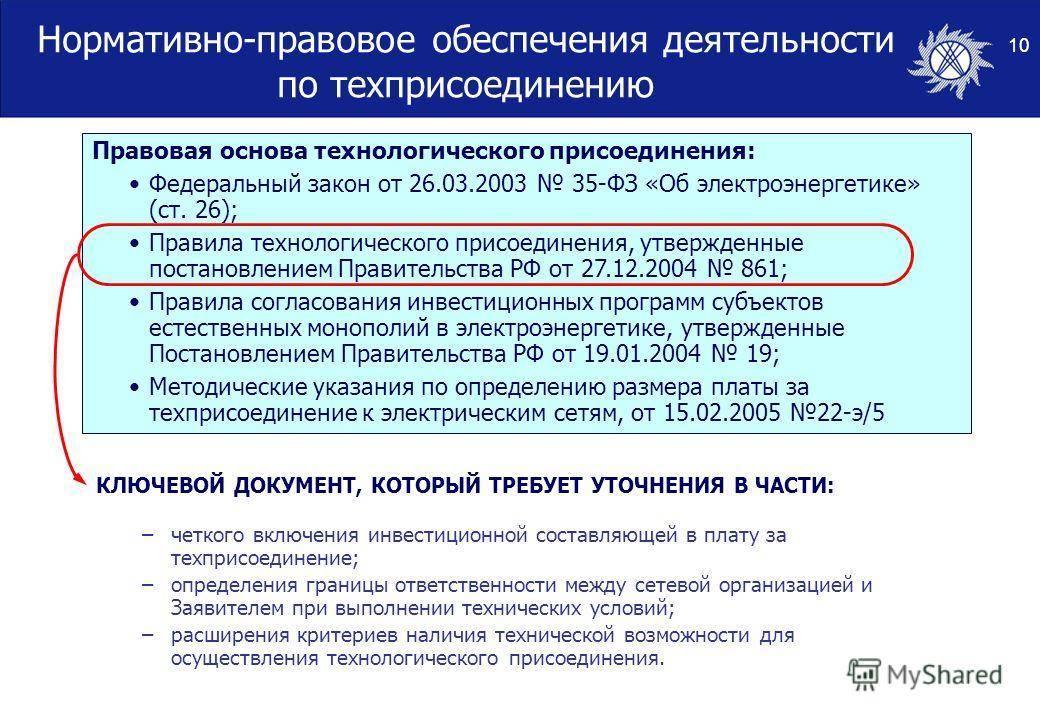 Обзор изменений российского законодательства в сфере электроэнергетики (22.07.2019 - 28.07.2019)