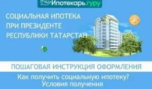 Социальная ипотека — государственная помощь бюджетникам с покупкой жилья