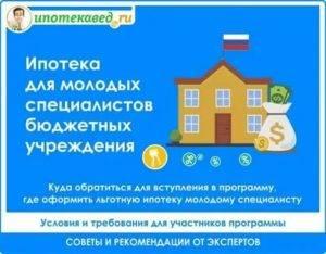 Как будет работать льготная ипотека длябюджетников вбелгородской области. новости экономики белгорода