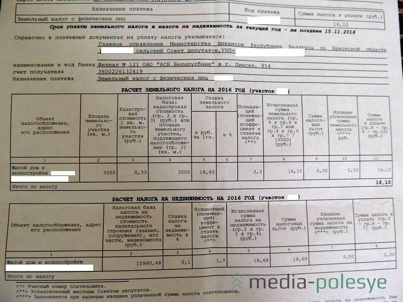 Налог на транспортное средство: расчет суммы, льготы, сроки уплаты. что делать, если не пришла квитанцию?