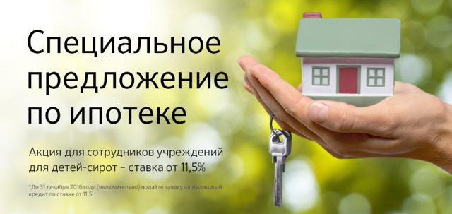 Особенности ипотеки для работников бюджетной сферы