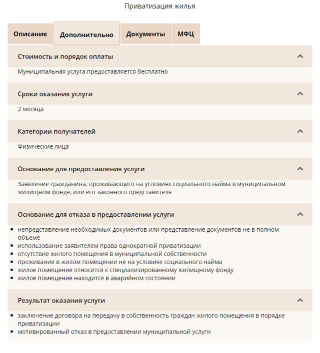 Приватизация квартиры по договору социального найма:2019пошагово