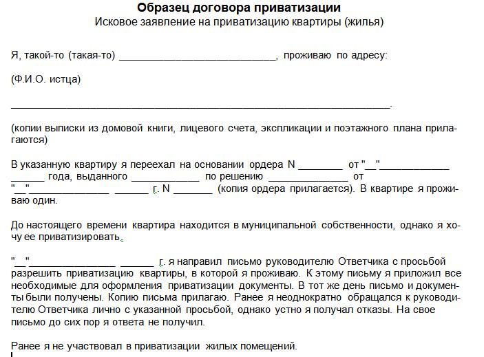 Приватизация квартиры по договору социального найма пошаговая инструкция в 2019