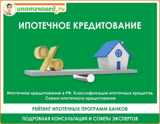 Условия ипотеки в банках россии в 2020 году или самая выгодная ставка ипотечного кредитования в текущем году