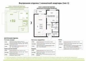 Переезд по программе реновации в москве: как принять квартиру