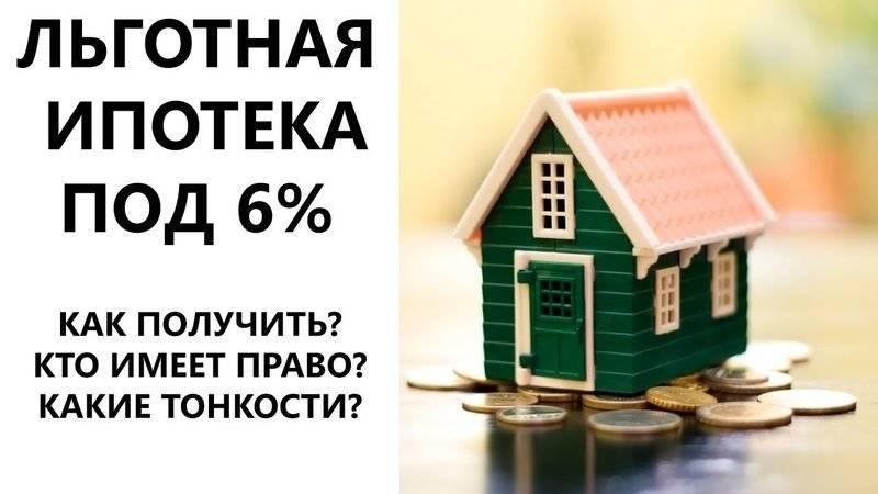Сельская ипотека: новая программа господдержки составкой 0,1%