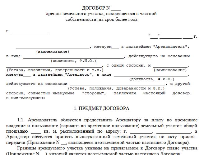 Договор аренды земельного участка - бланк образец 2020