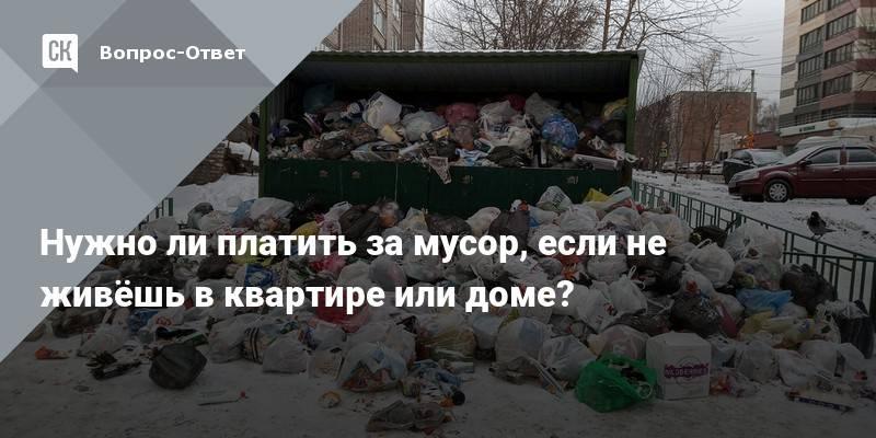 Как платить за мусор если никто не прописан | актуально 2020