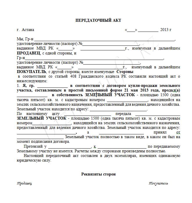 Договор дарения земельного участка – образец, бланк 2020 года
