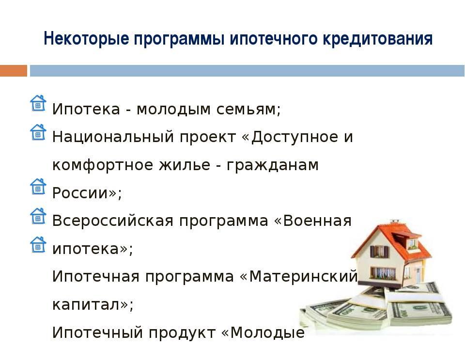Президентская ипотека под 6.5 процентов — условия получения ипотеки с господдержкой в 2020 году в банках