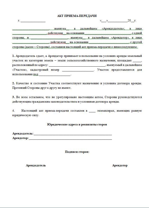 Акт приема-передачи земельного участка и дома