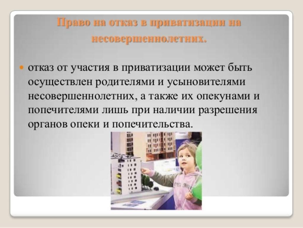 Права отказавшегося от приватизации квартиры