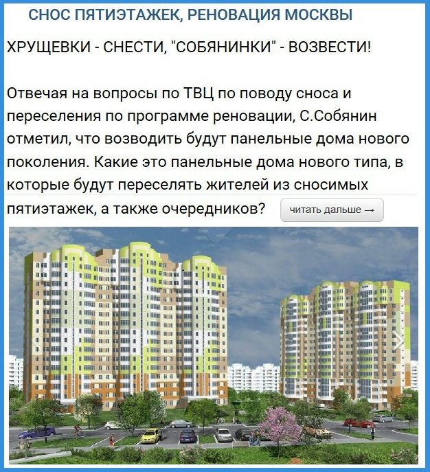 Сроки переселения и сноса домов по программе реновации в москве
