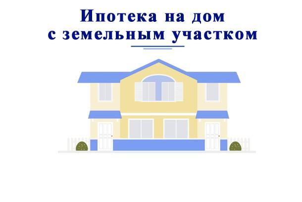 Условия по покупке дома с земельным участком в ипотеку от сбербанка
