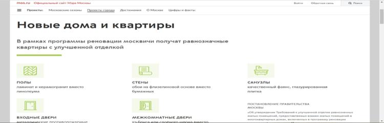 Фонд содействия реновации жилищного фонда в москве: суть и цели создания нового ведомства в соответствии с законом о реновации
