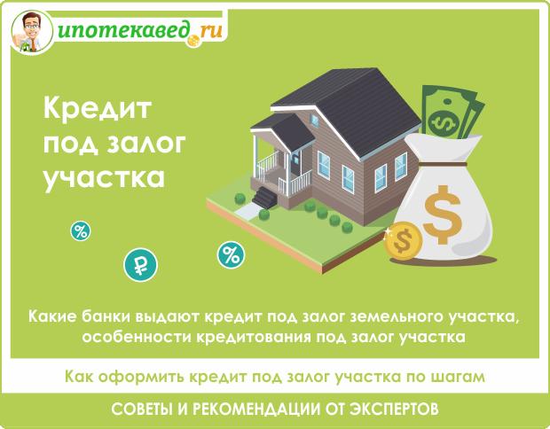 Взять ипотеку на дом: с чего начать, какие документы нужно подготовить и как получить кредит, а также как оформить договор на 1/2 или иную часть жилого помещения?
