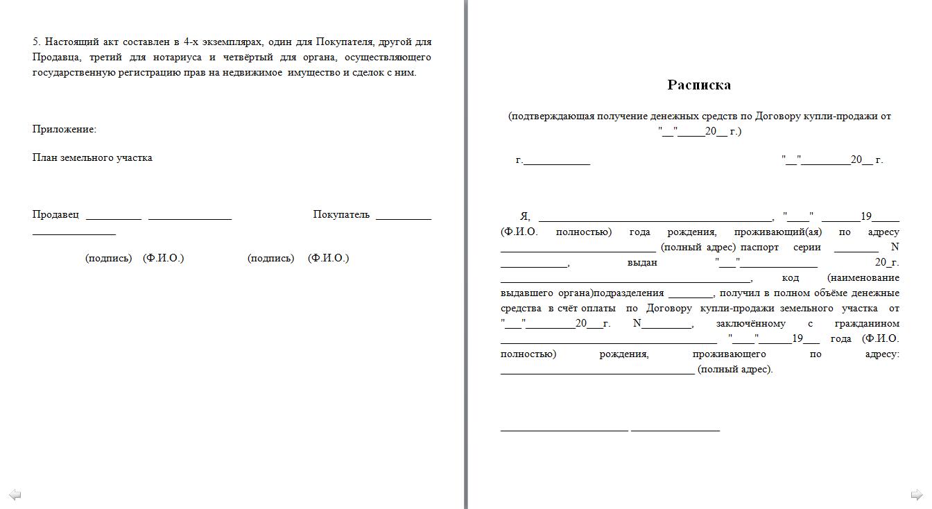Договор дарения дома и земельного участка между родственниками: бланк
