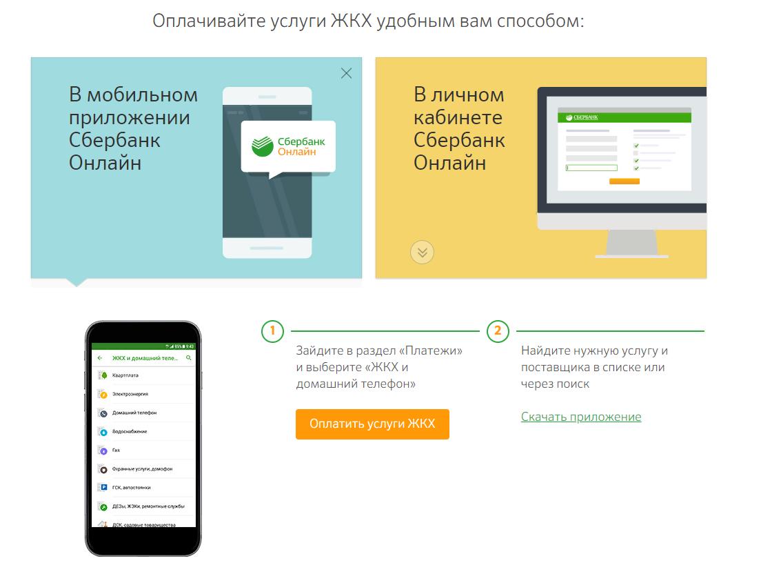 Как оплатить по штрих-коду в сбербанк онлайн, в банкоматах и терминалах: оплата по qr-коду квитанций жкх через компьютер или приложение