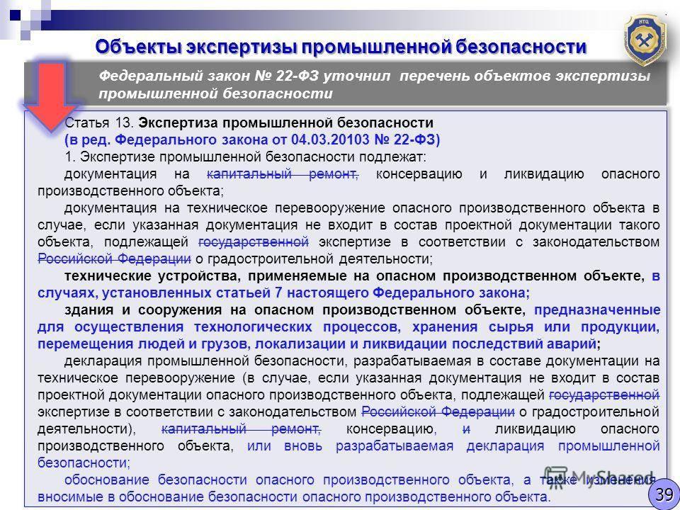 Ст 28 закон об электроэнергетике n 35-фз