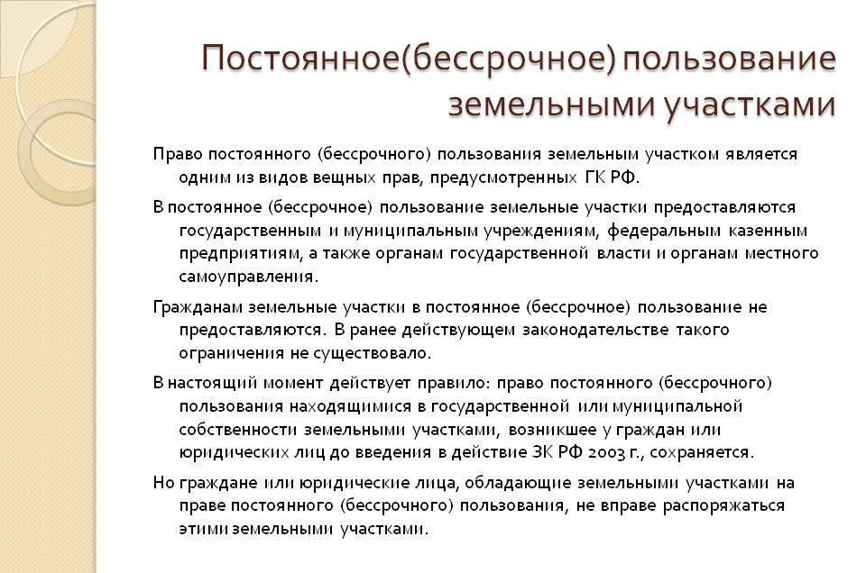 Письмо минфина россии от 23 января 2017г. n02-07-10/3362 об учете земельных участков, предоставленных на праве постоянного (бессрочного) пользования
