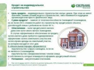 Ипотека на дом с земельным участком: условия и банки