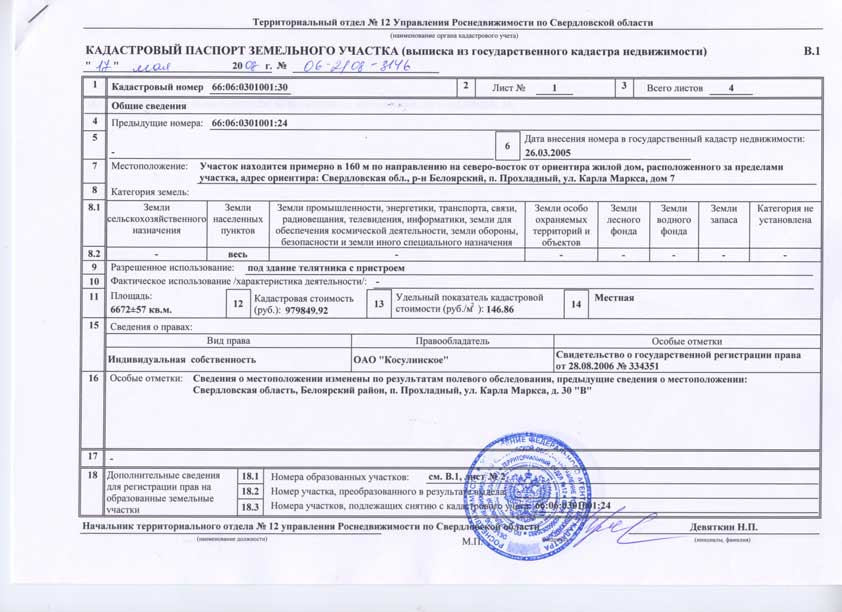 Как получить кадастровый номер земельного участка: порядок оформления участка и пакет документов