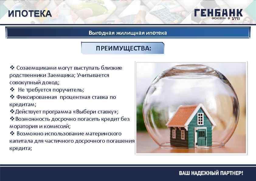 Стоит ли брать ипотеку: оцениваем плюсы и минусы