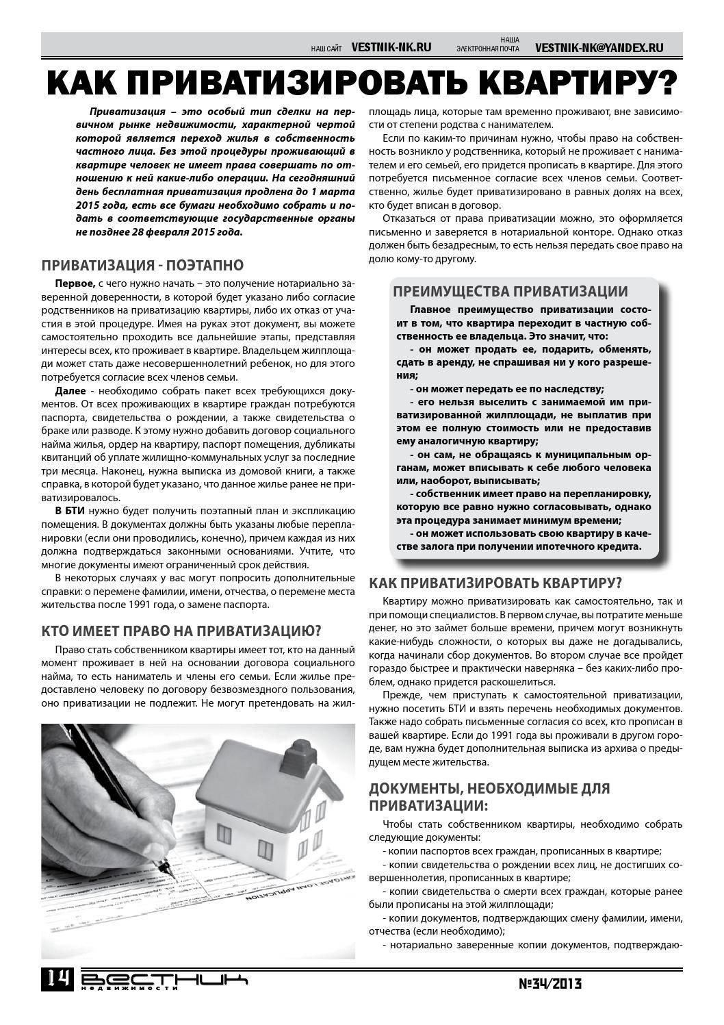 Приватизировать квартиру по договору социального найма: можно ли и как, особенности