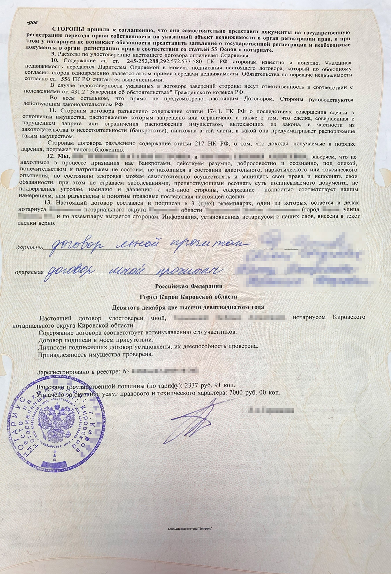 Заверение договора купли-продажи земельного участка у нотариуса