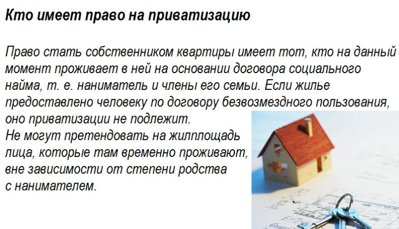 Размен муниципальной квартиры: сложности и варианты процедуры