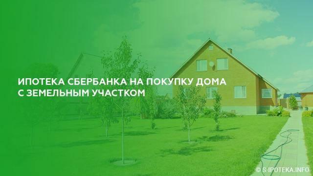 Ипотека «строительство жилого дома» сбербанка россии ставка от 8,8%: условия, ипотечный калькулятор