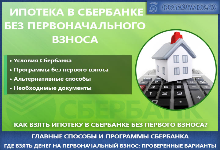 Ипотека на покупку дома с земельным участком: важные условия, перечень документов